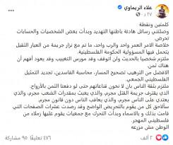 كلاب الأثر المجرمين يوجهون رسائلهم التهديدية للناشط علاء الريماوي  بهدف أخراس أصواتهم