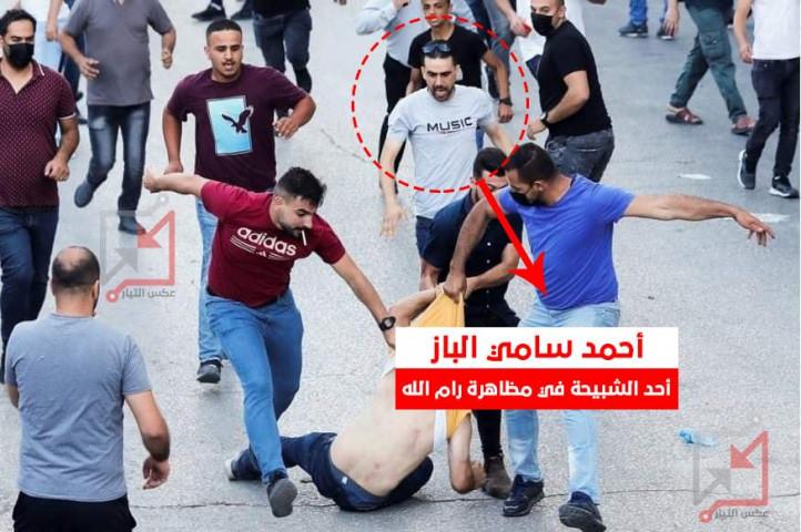 الشبيحة الذين شاركوا في الإعتداء والشبح والضرب على المتظاهرين في رام الله اليوم تنديداً بإغتيال الناشط نزار بنات