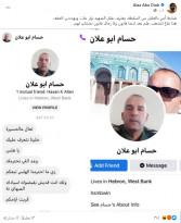 الضابط في جهاز الأمن الوطني حسام أبو علان يهدد الناشط علاء أبو دياب