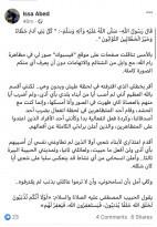 عيسى عابد أحد المعتدين على المتظاهرين بالامس يعترف بخطأه ويقدم اعتذراً لأبناء شعبه