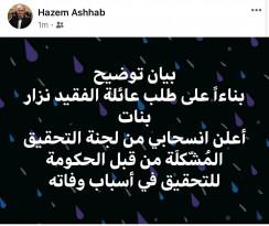 انسحاب الدكتور حازم الأشهب ممثل عائلة الناشط نزار بنات من لجنة التحقيق