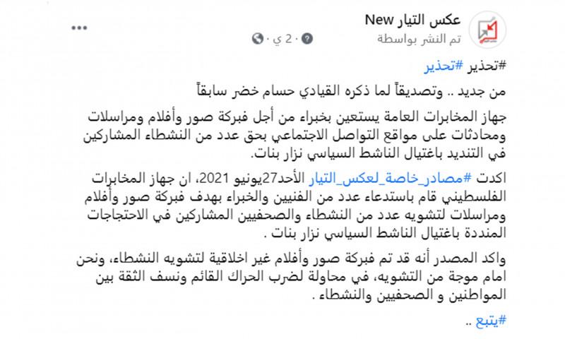 حملات تشويه قذرة للمعارضين تمارسها أجهزة أمن السلطة وذبابها الالكتروني