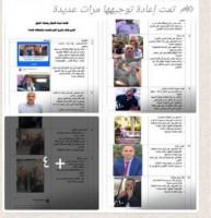 بعد سرقة بلطجية أبو مازن لهواتف النشطاء والصحفيين بدؤوا عبر صفحات الكترونية بنشر خصوصياتهم وصورهم الخاصة