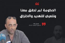 شقيق الشهيد نزار بنات: الحكومة لم تحقق معنا ونتعرض للتهديد والاختراق.
