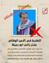 منذر ابو رميلة أحد أفراد خلية الهجوم الإلكتروني والقائمين على مهاجمة النشطاء والصحفيين مسرب ألااضي للعدو