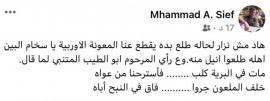 ما نشره شقيق وزير الثقافة عاطف أبو سيف