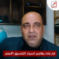 المغدور نزار بنات يهاجم أسياد التنسيق الأمني