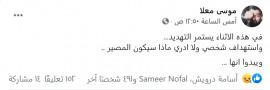 تهديدات تصل الناشط موسى معلا تحمل في مضمونها مصيرا مشابها لما حصل مع #نزار_بنات