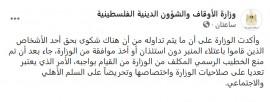 المصلين هم من منعوا الخطيب الذي أرسلته الأوقاف من اعتلاء المنبر وأصعدوا الصحفي علاء الريماوي عليه