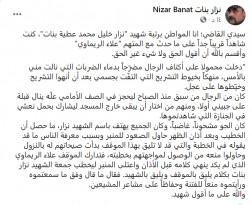 حساب الشهيد الناشط نزار بنات يوضح ما الذي دفع الصحفي علاء الريماوي لاعتلاء المنبر
