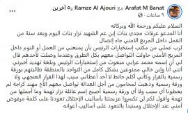 استخبارات الرئيس تطرد المواطن عرفات مجدي بنات من داخل المربع الأمني