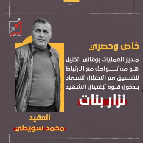 مدير العمليات بوقائي الخليل هو من تواصل مع الارتباط للتنسيق مع الاحتلال للسماح بدخول قوة الاغتيال