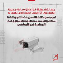 تم مسح كافة التسجيلات التي وثقتها الكاميرات من لحظة وصول نزار وحتى المغادرة نحو المستشفى