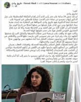 لأدانتها قتل نزار بنات السلطة تفصل موظفة دبلوماسية فلسطينية في قنصلية فلسطين في البرتغال