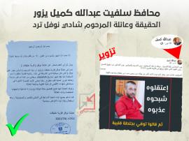 محافظ سلفيت عبدالله كميل يزور الحقيقة .. وعائلة المرحوم شادي نوفل ترد
