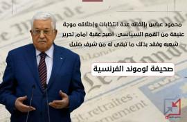 محمود عباس عقبة كأداة أمام تطلعات الشعب بالتحرير