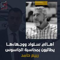 أهالي سلواد ووجهاءها يطالبون بمحاسبة الجاسوس ربيع حامد