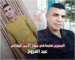 المجرم ضابط في جهاز الأمن الوقائي عبد الفروخ