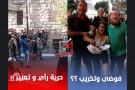 #شاهد: مسلحون يطلقون النار خلال مسيرة لحركة فتح في رام الله دعماً لمحمود عباس وسط رام الله.