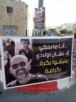 شُبان من مدينة #دورا يرفعوا صور للناشط #نزار_بنات على دوار الباشا