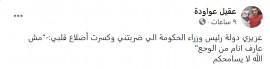 الصحفي عقيل عواودة مش عارف أنام من الوجع يا رئيس الوزراء.
