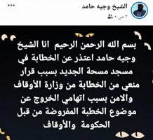 وزارة الاوقاف تمنع الشيخ وجيه حامد من الخطابة في مسجد مسحة الجديد
