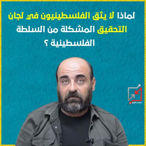 لماذا لا يثق الفلسطينيون في لجان التحقيق المشكلة من السلطة الفلسطينية