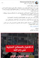 محمد زيد النبالي يدعو اليوم للوقوف بوجه المظاهرات والإحتجاجات على اغتيال نزار بنات