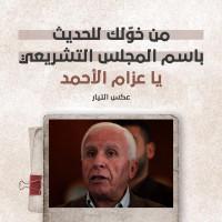 عزام الأحمد باي صفة بيطلع يمثلنا أمام البرلمان العربي