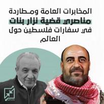 المخابرات العامة ومطاردة مناصري قضية نزار بنات في سفارات فلسطين حول العالم