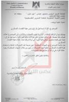 بالوثائق فساد رئيس لجنة التحقيق في قضية نزار بنات اللواء اسماعيل فراج