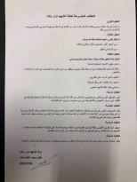 ورقة مطالب عائلة الشه يد نزار بنات، وفقاً لما نشرته العائلة.