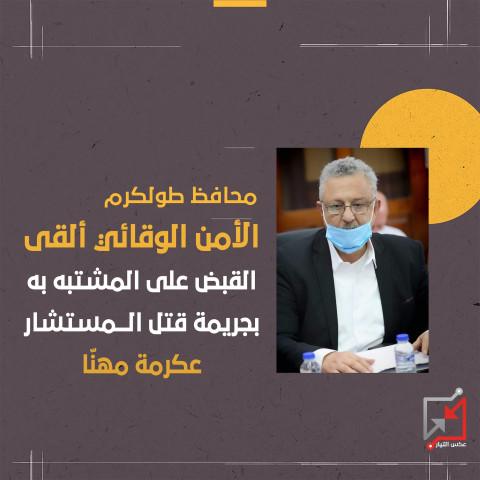 """محافظ طولكرم عصام أبو بكر: """"الأمن الوقائي ألقى القبض على المشتبه به بجريمة قتل المستشار عكرمة مهنّا"""