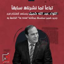 افتتاح محلات تجارية للواء عبد الله كميل