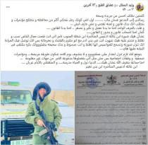 وليد السلال مدير دائرة المصادر في جهاز الاستخبارات العسكرية يهدد غسان بنات