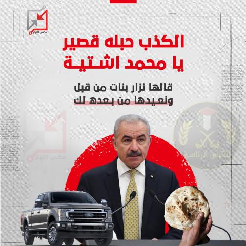 في أقل من عشرة أيام .. محمد اشتية يكذِّب نفسه مرتين !!