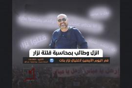 دعوات في اليوم الأربعين لاغتيال نزار بنات للنزول والاحتشاد على دوار المنارة وسط رام الله، للمطالبة بمحاسبة قتلة نزار