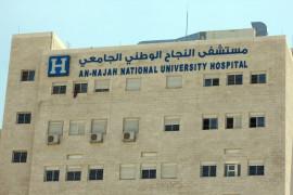مشفى النجاح الوطنى ترفض استقبال شاب أصيب أثناء المواجهات مع الاحتلال