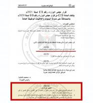 الغاء المادة 22 من مدونة السلوك للموظفين العموميين والتي كانت تسمح بابداء الموظف لرأيه