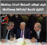 كيف توظف السلطة أحداث محافظة الخليل لخدمة أجنداتها ومصالحها
