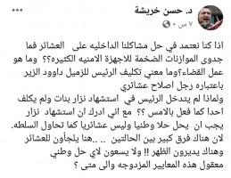 """الدكتور حسن خريشة : """" اذا كنا نعتمد على حل مشاكلنا الداخلية على العشائر فما جدوى الموازنات الضخمة للاجهزة الامنية الكثيرة"""