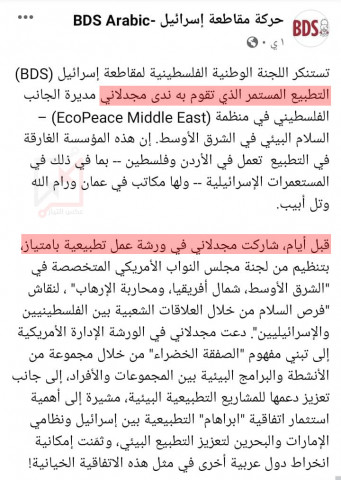 BDS  تستنكر هذا التطبيع، وتكشف عن تورط مجدلاني قبل أيام بالمشاركة في ورشة عمل تطبيعية