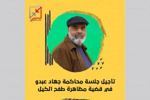 تاجيل جلسة محاكمة جهاد عبدو في قضية مظاهرة طفح الكيل