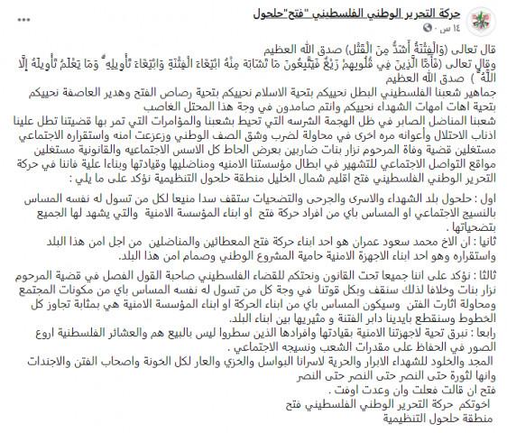 تنظيم حلحول يدعم احد المشاركين باغتيال نزار بنات الضابط محمد سعود عمران