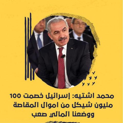 محمد اشتيه: اسرائيل خصمت 100 مليون شيكل من اموال المقاصة ووضعنا المالي صعب