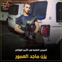 يزن ماجد العمورأحد كلاب الأثر التي شاركت باغتيال نزار بنات