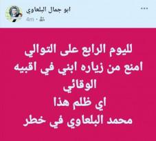 السلطة تمنع والد الناشط المعتقل محمد البلعاوي من زيارته