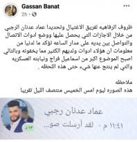 قتلة نزار ينعمون بحياة رغيدة ورفاهية كبيرة من تنقل وتواصل واتصال