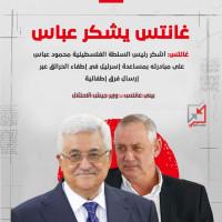 غانتس يشكر عباس