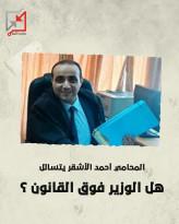 المحامي احمد الاشقر هل الوزير فوق القانون
